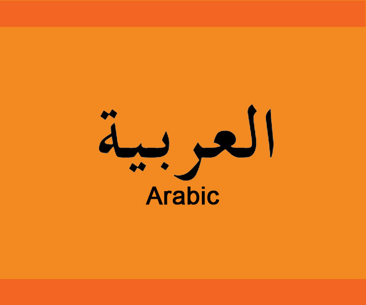 Learn to speak Arabic
